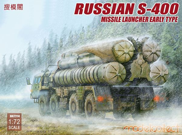 Picture of Russian S-400 Missile Launcher early type